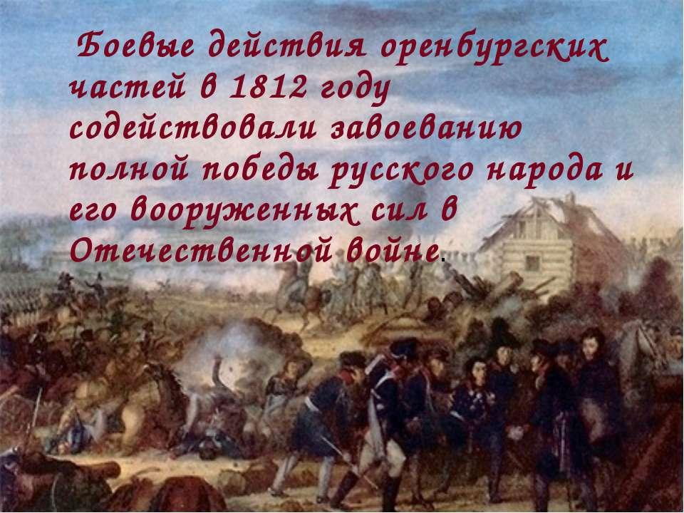 Боевые действия оренбургских частей в 1812 году содействовали завоеванию полн...
