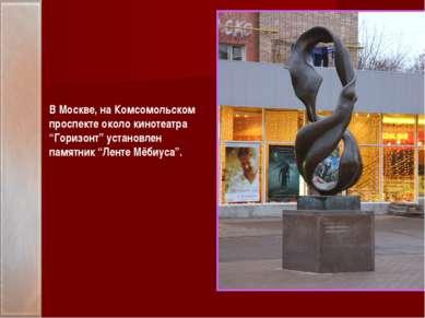 """В Москве, на Комсомольском проспекте около кинотеатра """"Горизонт"""" установлен п..."""