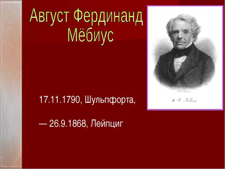 17.11.1790, Шульпфорта, — 26.9.1868, Лейпциг