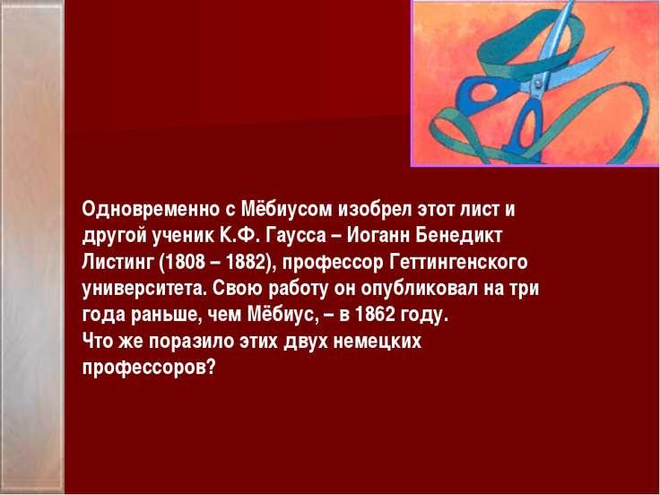 Одновременно с Мёбиусом изобрел этот лист и другой ученик К.Ф. Гаусса – Иоган...