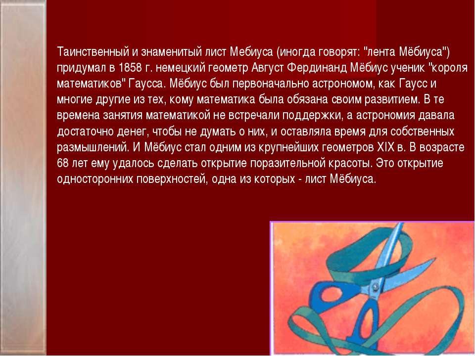 """Таинственный и знаменитый лист Мебиуса (иногда говорят: """"лента Мёбиуса"""") прид..."""