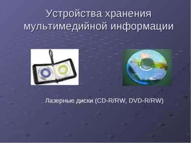 Устройства хранения мультимедийной информации Лазерные диски (CD-R/RW, DVD-R/RW)