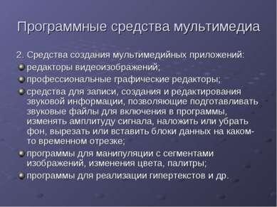 Программные средства мультимедиа 2. Cредства создания мультимедийных приложен...