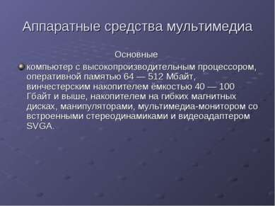 Аппаратные средства мультимедиа Основные компьютер с высокопроизводительным п...