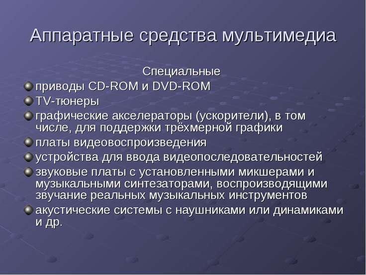 Аппаратные средства мультимедиа Специальные приводы CD-ROM и DVD-ROM TV-тюнер...