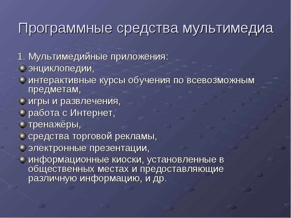 Программные средства мультимедиа 1. Мультимедийные приложения: энциклопедии, ...