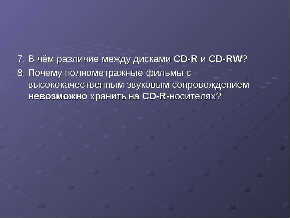 7. В чём различие между дисками CD-R и CD-RW? 8. Почему полнометражные фильмы...