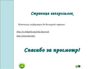 Страница гиперссылок Источники информации во всемирной паутине: Спасибо за пр...