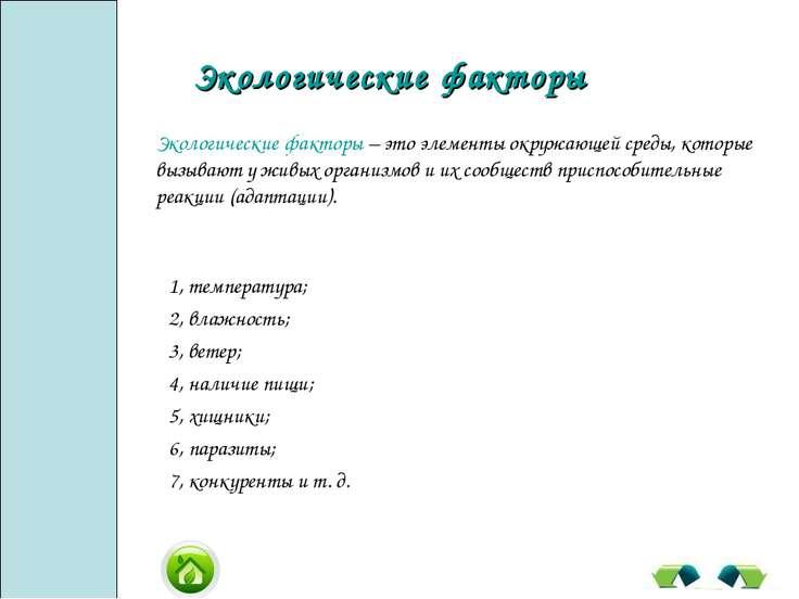 Экологические факторы Экологические факторы – это элементы окружающей среды, ...