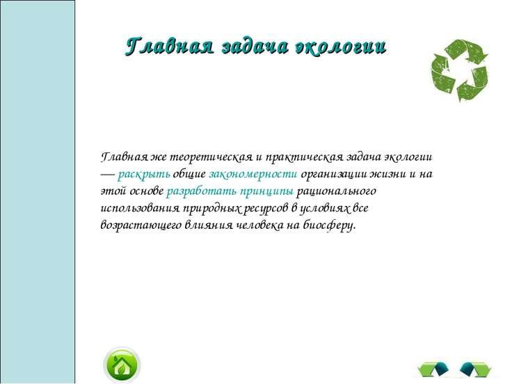 Главная задача экологии Главная же теоретическая и практическая задача эколог...