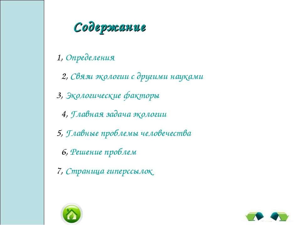 Содержание 1, Определения 2, Связи экологии с другими науками 3, Экологически...