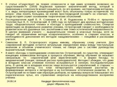 * Кандидат филологических наук, доцент Ибраева Ж.Б. В статье «Существует ли т...
