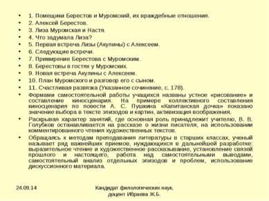 * Кандидат филологических наук, доцент Ибраева Ж.Б. 1. Помещики Берестов и Му...