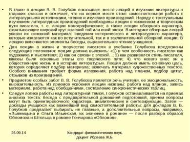 * Кандидат филологических наук, доцент Ибраева Ж.Б. В главе о лекции В. В. Го...