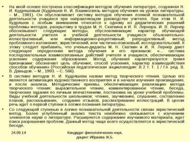 * Кандидат филологических наук, доцент Ибраева Ж.Б. На иной основе построена ...