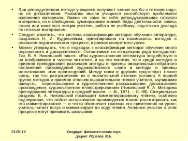 * Кандидат филологических наук, доцент Ибраева Ж.Б. При репродуктивном методе...