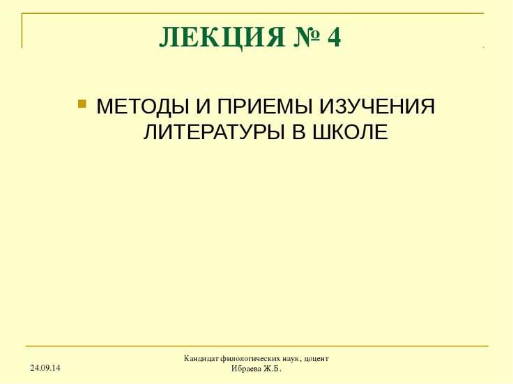 * Кандидат филологических наук, доцент Ибраева Ж.Б. ЛЕКЦИЯ № 4 МЕТОДЫ И ПРИЕМ...