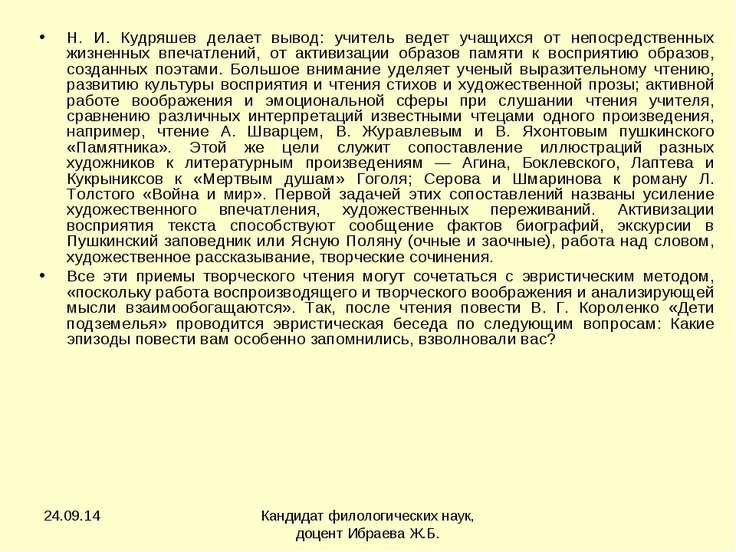 * Кандидат филологических наук, доцент Ибраева Ж.Б. Н. И. Кудряшев делает выв...
