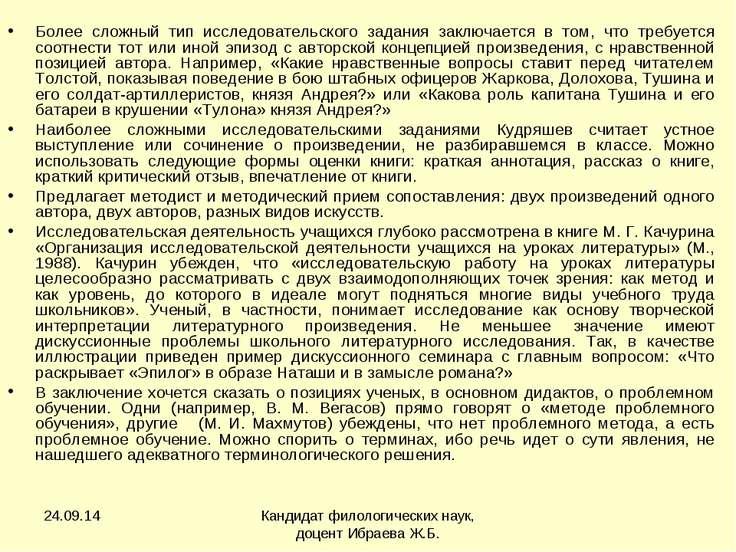 * Кандидат филологических наук, доцент Ибраева Ж.Б. Более сложный тип исследо...