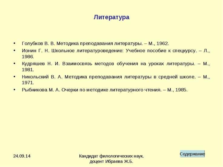 * Кандидат филологических наук, доцент Ибраева Ж.Б. Литература Голубков В. В....