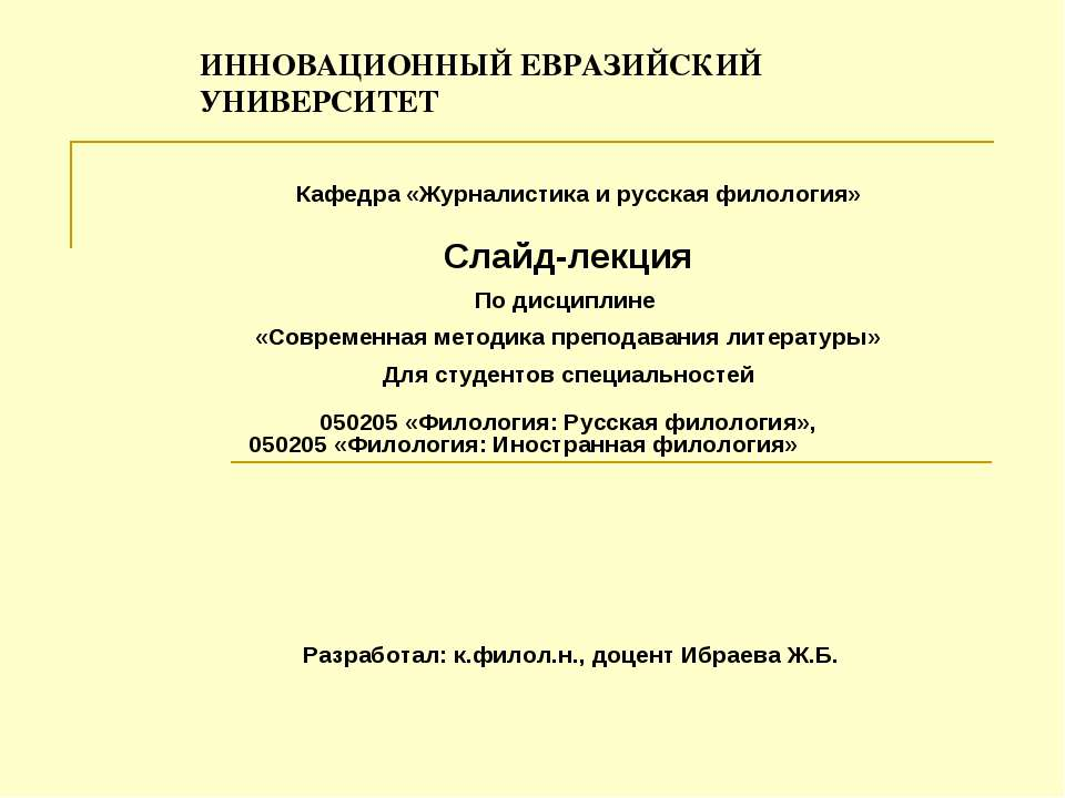 ИННОВАЦИОННЫЙ ЕВРАЗИЙСКИЙ УНИВЕРСИТЕТ Кафедра «Журналистика и русская филолог...