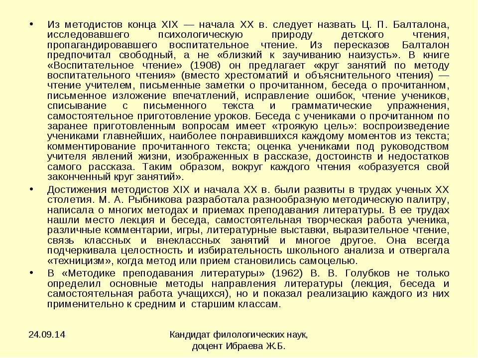 * Кандидат филологических наук, доцент Ибраева Ж.Б. Из методистов конца XIX —...