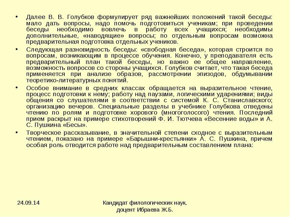 * Кандидат филологических наук, доцент Ибраева Ж.Б. Далее В. В. Голубков форм...