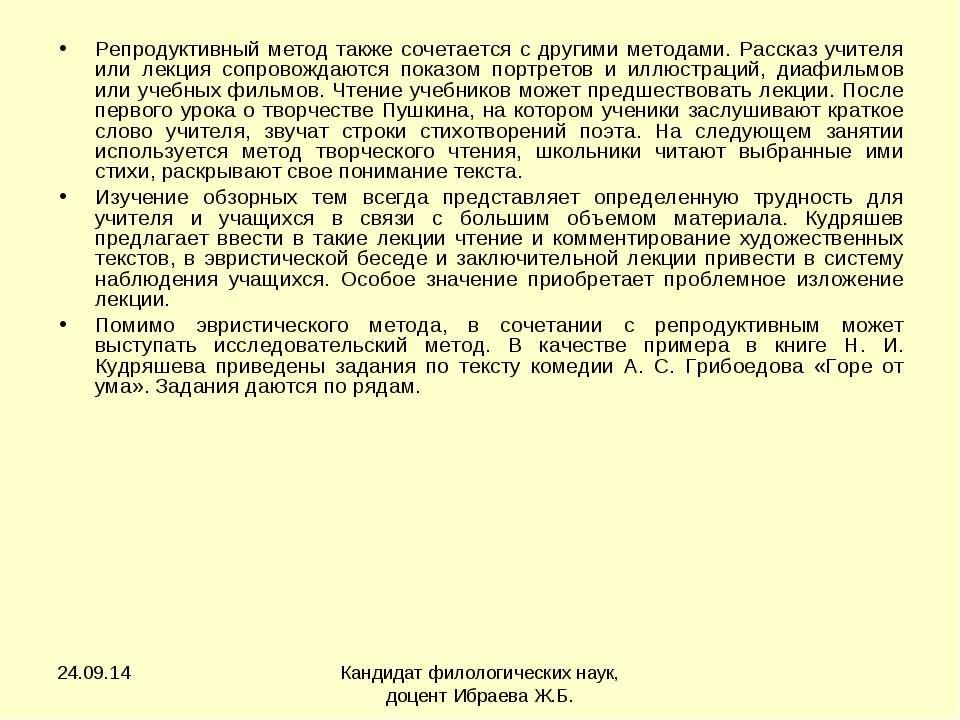 * Кандидат филологических наук, доцент Ибраева Ж.Б. Репродуктивный метод такж...