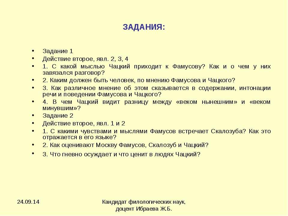 * Кандидат филологических наук, доцент Ибраева Ж.Б. ЗАДАНИЯ: Задание 1 Действ...