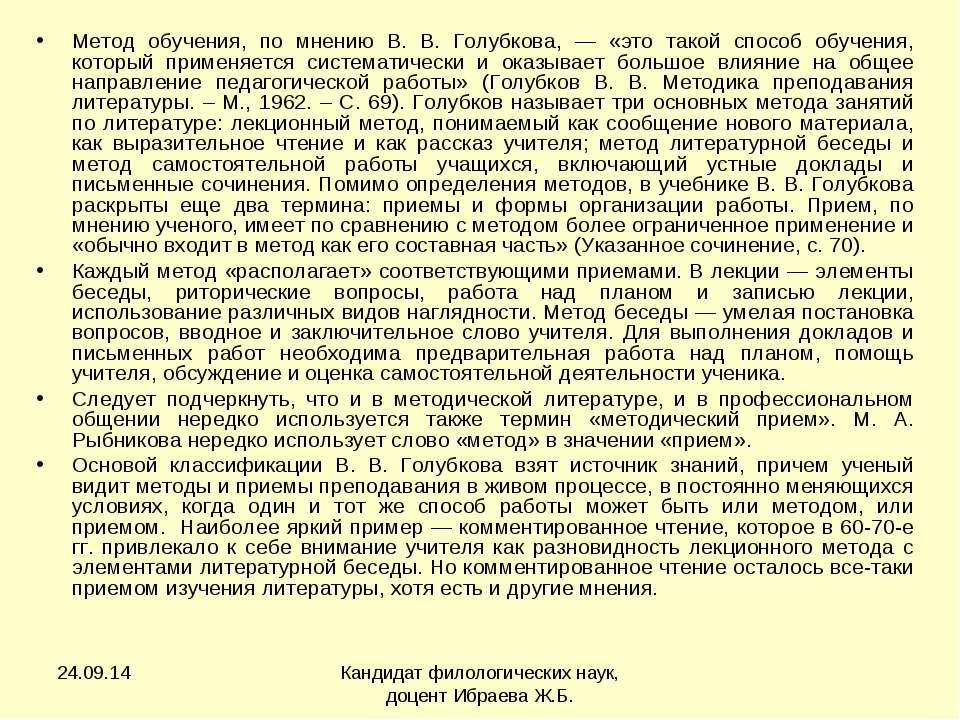* Кандидат филологических наук, доцент Ибраева Ж.Б. Метод обучения, по мнению...