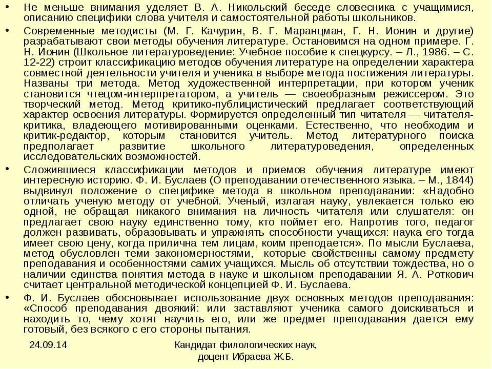 * Кандидат филологических наук, доцент Ибраева Ж.Б. Не меньше внимания уделяе...