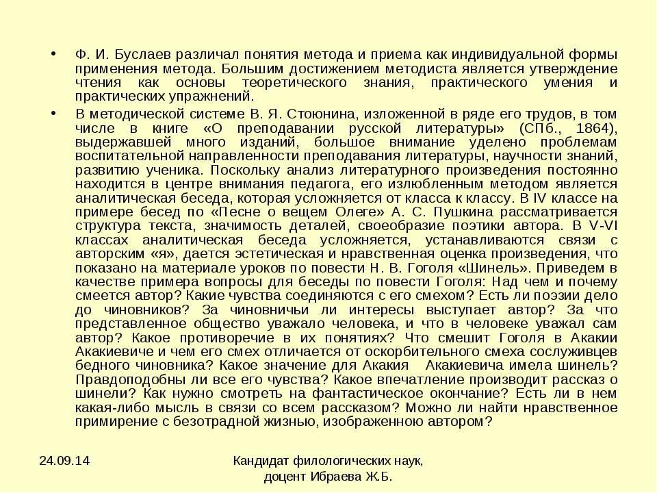 * Кандидат филологических наук, доцент Ибраева Ж.Б. Ф. И. Буслаев различал по...