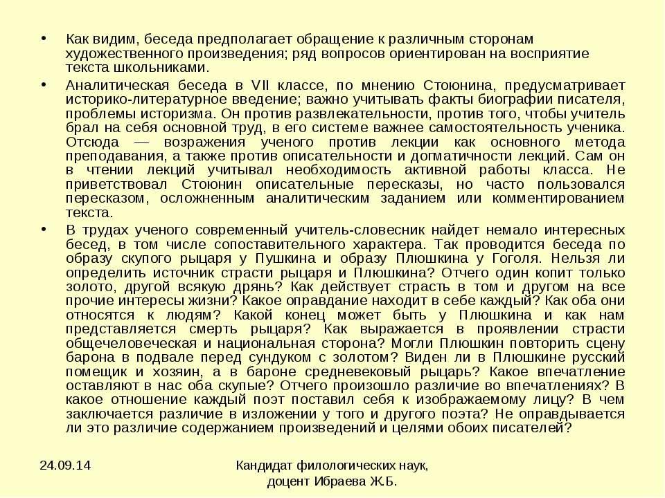 * Кандидат филологических наук, доцент Ибраева Ж.Б. Как видим, беседа предпол...