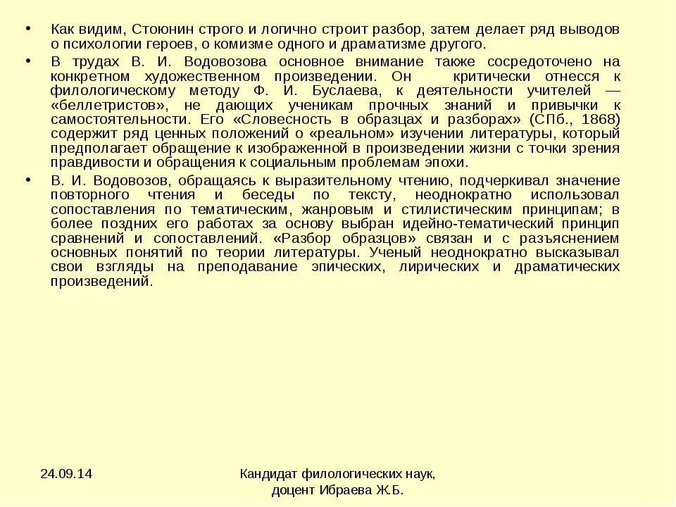 * Кандидат филологических наук, доцент Ибраева Ж.Б. Как видим, Стоюнин строго...