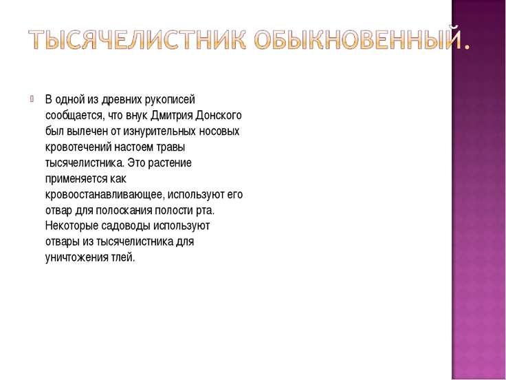 В одной из древних рукописей сообщается, что внук Дмитрия Донского был вылече...