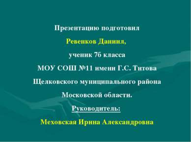Презентацию подготовил Ревенков Даниил, ученик 7б класса МОУ СОШ №11 имени Г....