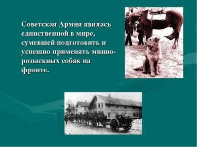 Советская Армия явилась единственной в мире, сумевшей подготовить и успешно п...