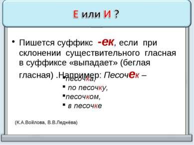 Пишется суффикс -ек, если при склонении существительного гласная в суффиксе «...