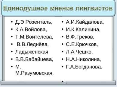 Д.Э Розенталь, К.А.Войлова, Т.М.Воителева, В.В.Леднёва, Ладыженская В.В.Бабай...
