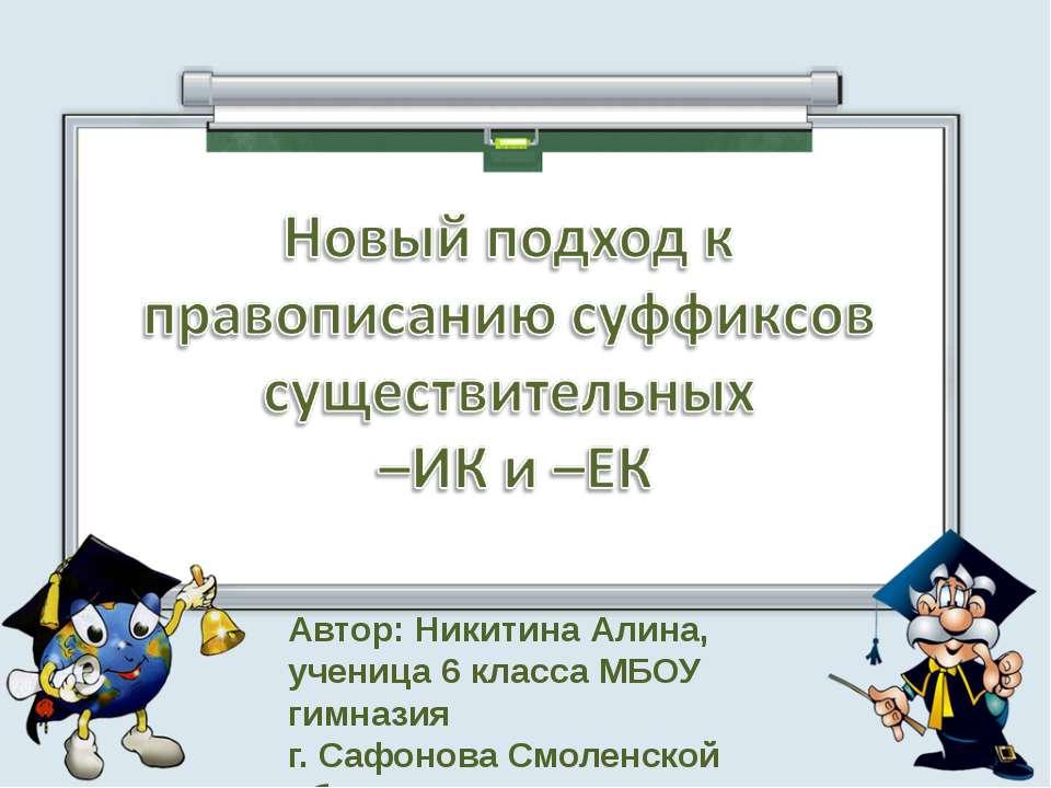 Автор: Никитина Алина, ученица 6 класса МБОУ гимназия г. Сафонова Смоленской ...