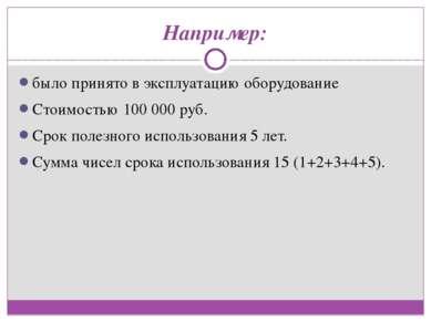 Например: было принято в эксплуатацию оборудование Стоимостью 100 000 руб. Ср...