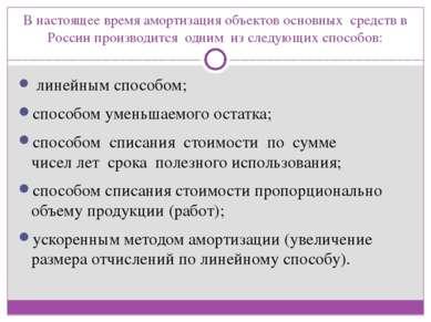 В настоящее время амортизация объектов основных средств в России производитс...