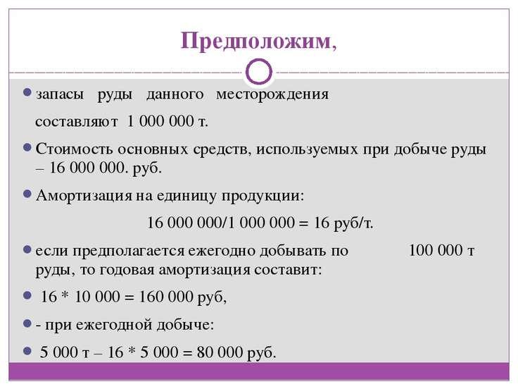 Предположим, запасы руды данного месторождения составляют 1 000 000 т...