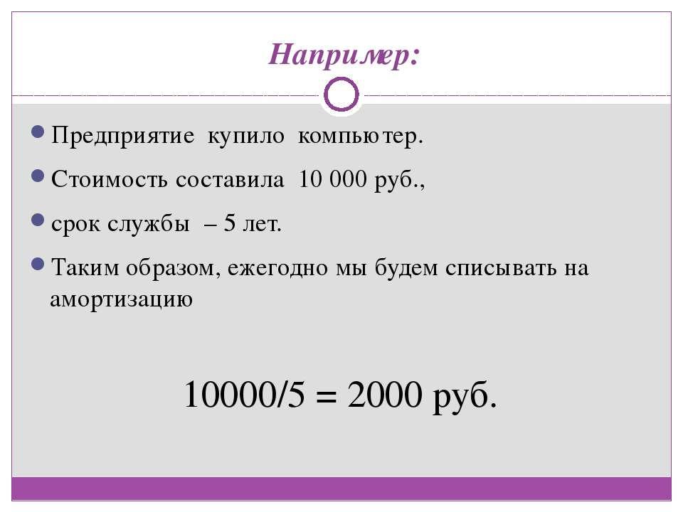 Например: Предприятие купило компьютер. Стоимость составила 10 000 руб.,...