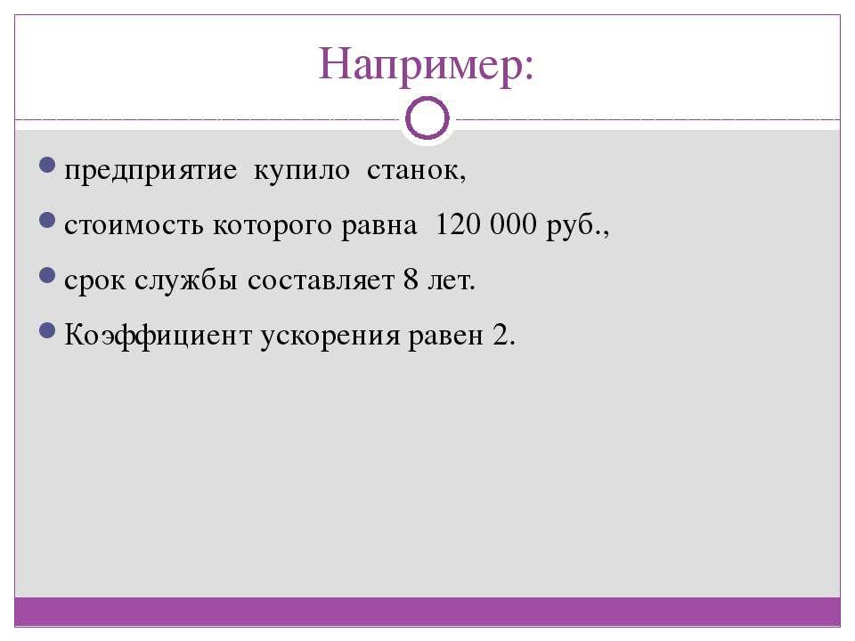 Например: предприятие купило станок, стоимость которого равна 120 000 руб., с...