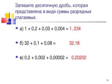 * Запишите десятичную дробь, которая представлена в виде суммы разрядных слаг...