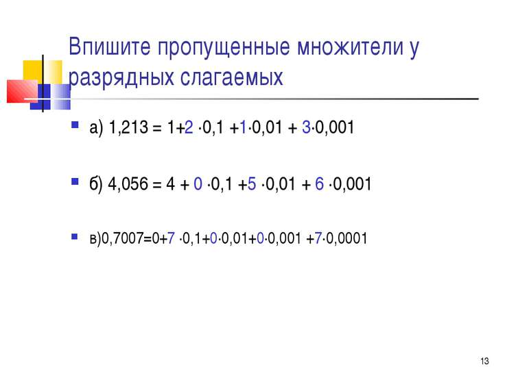 * Впишите пропущенные множители у разрядных слагаемых а) 1,213 = 1+2 ∙0,1 +1∙...