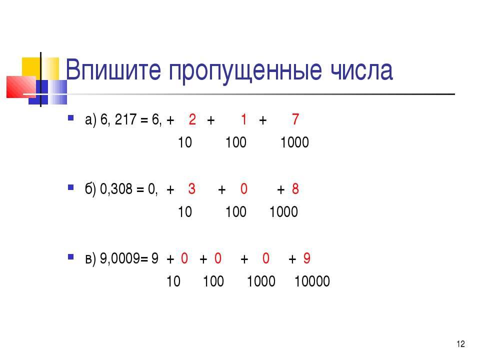 * Впишите пропущенные числа а) 6, 217 = 6, + 2 + 1 + 7 10 100 1000 б) 0,308 =...