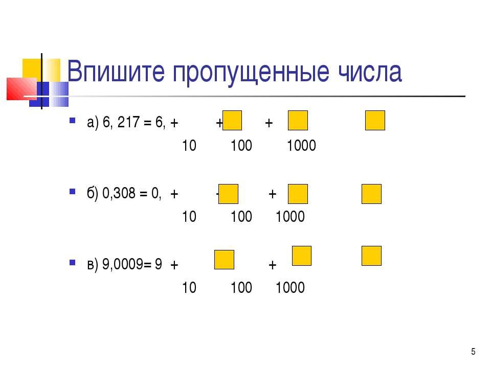 * Впишите пропущенные числа а) 6, 217 = 6, + + + 10 100 1000 б) 0,308 = 0, + ...