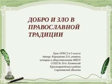 Урок ОРКСЭ в 5 классе Автор: Коршунова Л.А. учитель истории и обществознания ...